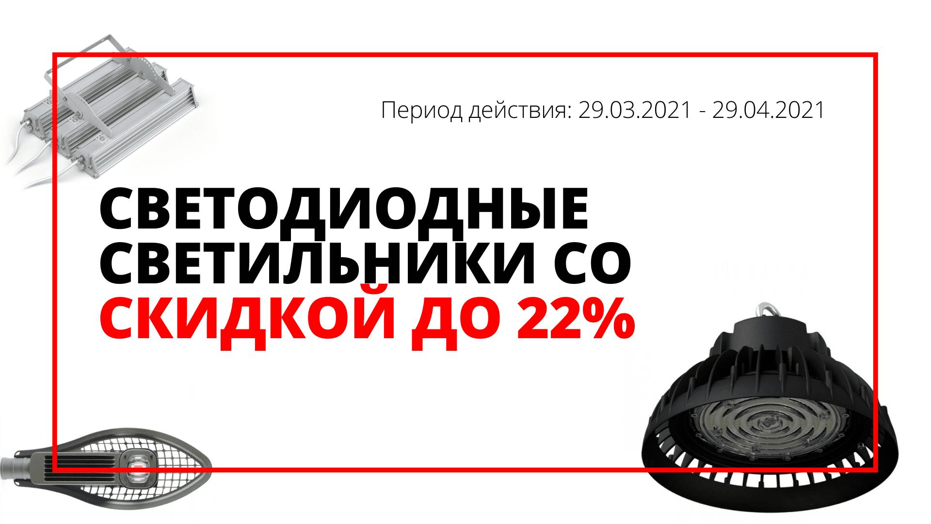 Акция. Светодиодные светильники со скидкой до 22% | 29.03.2021