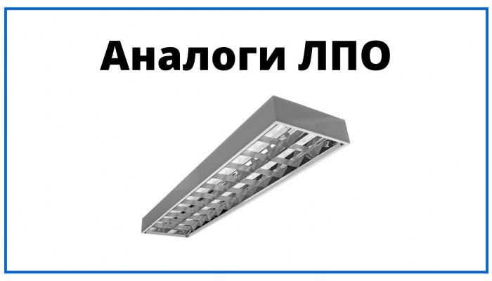 Светильники аналоги ЛПО