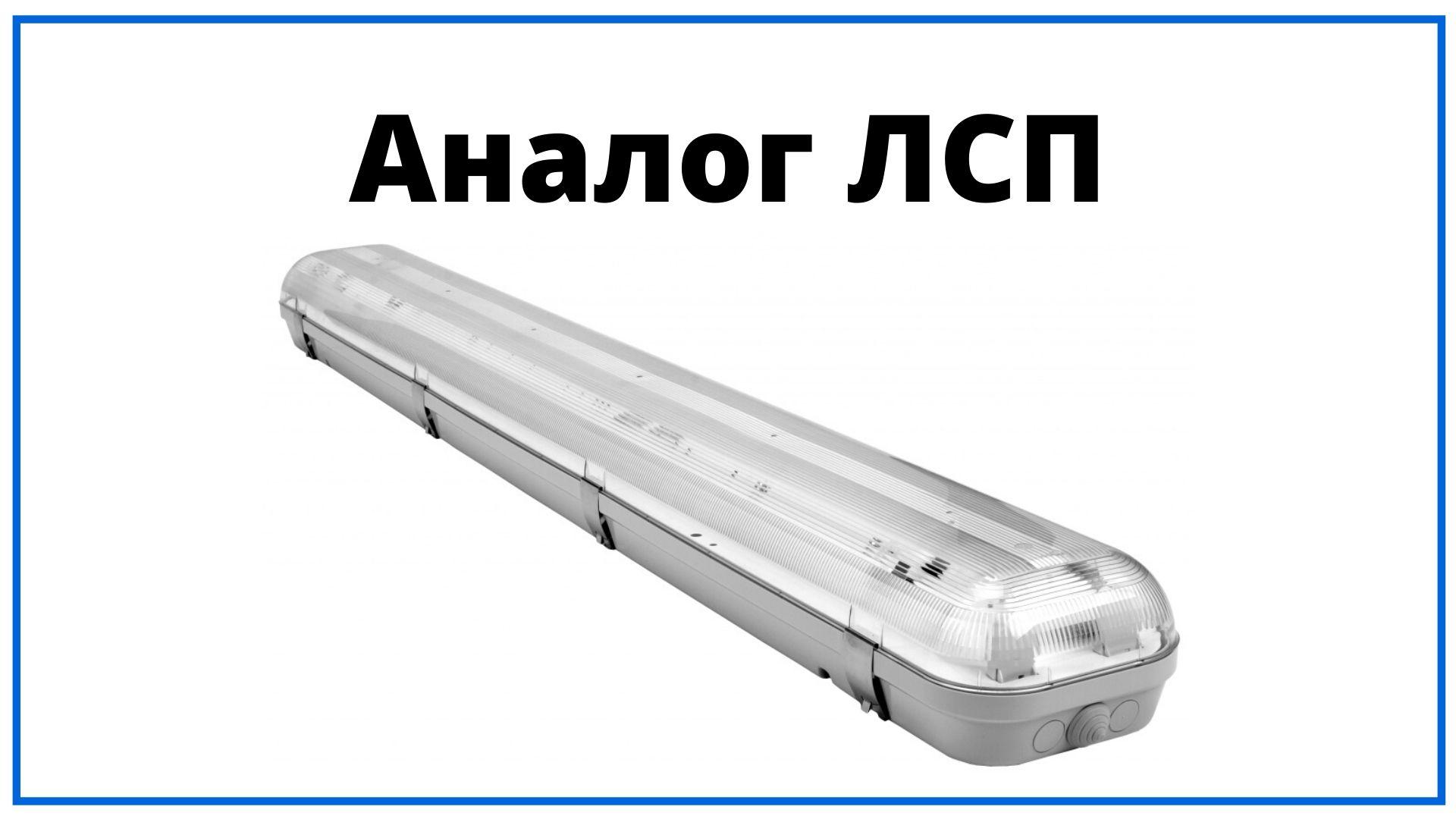 Светильники аналоги ЛСП