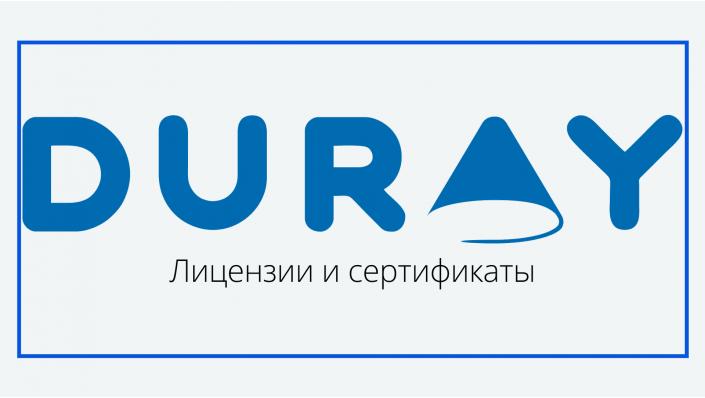 Лицензии и сертификаты | Duray