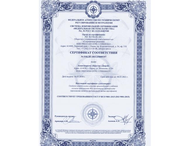 Лицензии и сертификаты   Duray