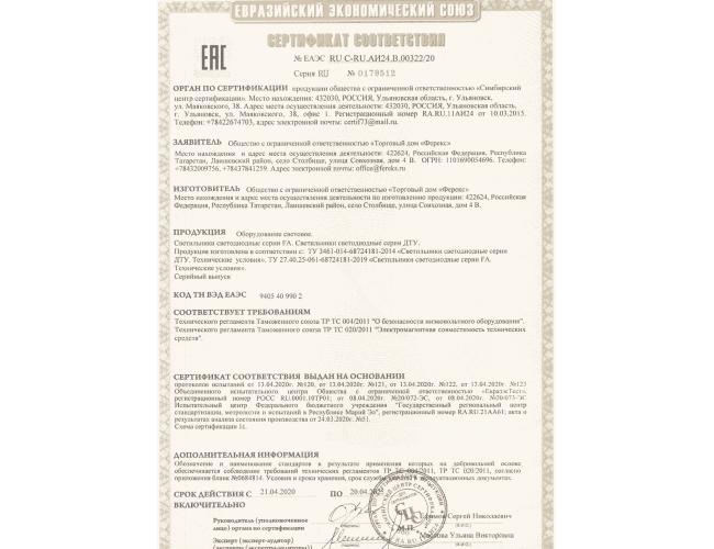 Лицензии и сертификаты | ФЕРЕКС
