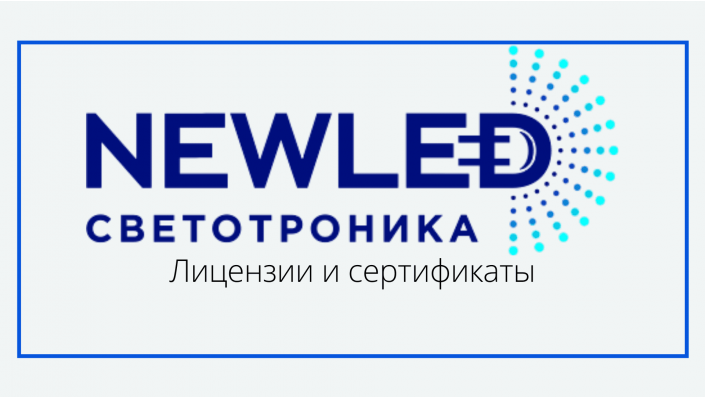 Лицензии и сертификаты | NEWLED