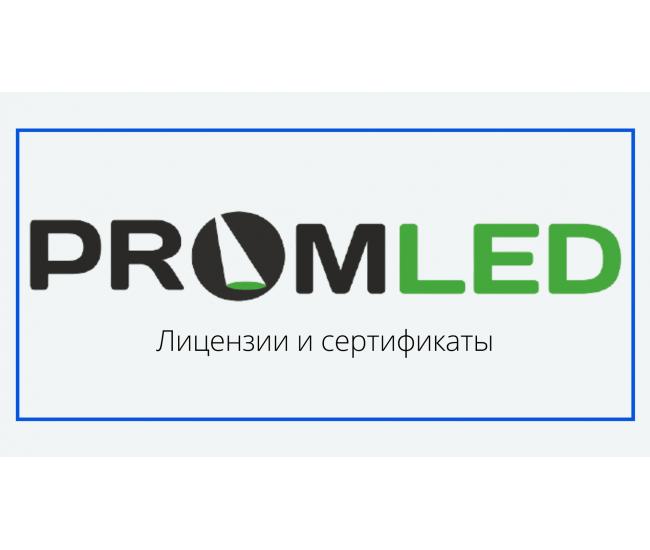 Лицензии и сертификаты | PromLED