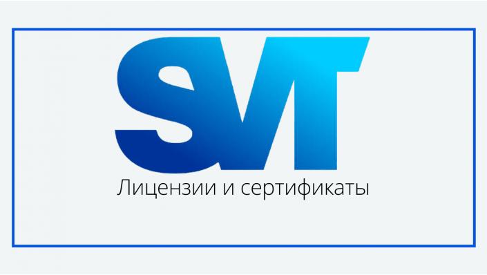 Лицензии и сертификаты | SVT