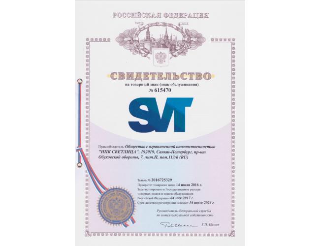 Лицензии и сертификаты   SVT
