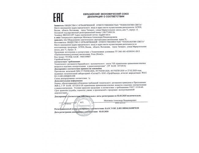 Лицензии и сертификаты | ТЕХНОЛОГИИ СВЕТА