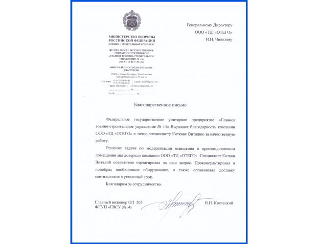 """Отзыв от ФГУП """"ГВСУ № 14"""""""