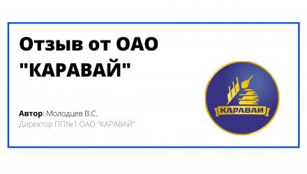 """Отзыв от ОАО """"КАРАВАЙ"""""""