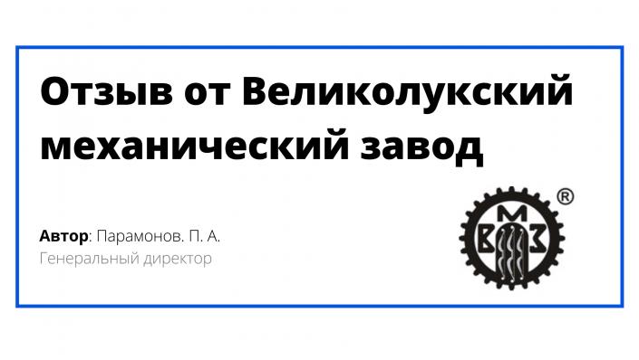 Отзыв от Великолукский механический завод