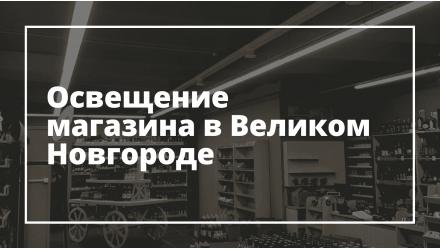 Освещение магазина в Великом Новгороде