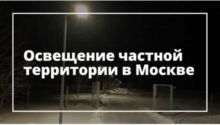 Освещение частной территории в Москве