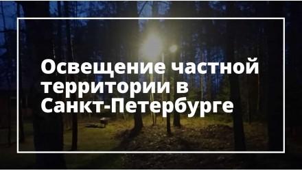 Освещение частной территории в Санкт-Петербурге