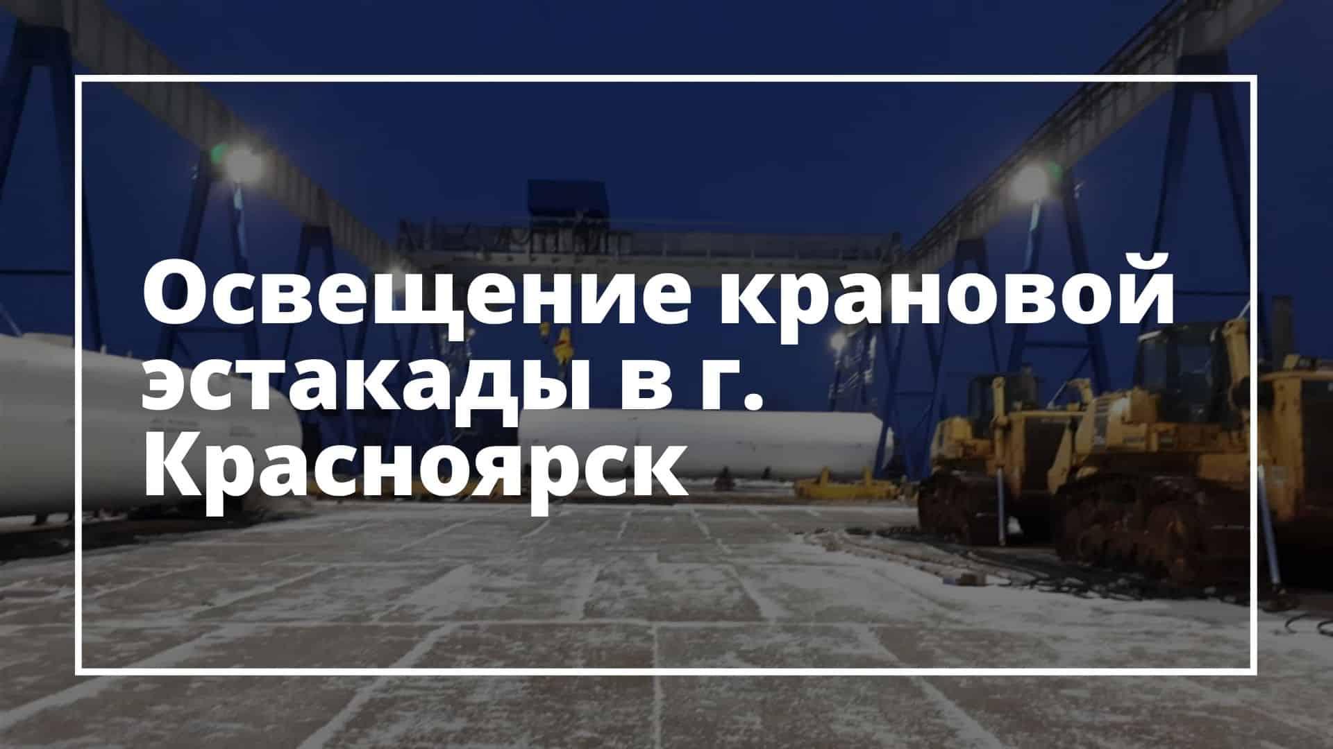Освещение крановой эстакады в г. Красноярск
