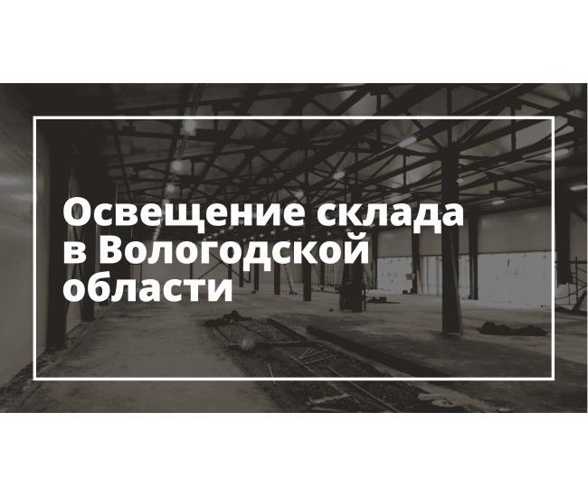 Освещение склада в Вологодской области