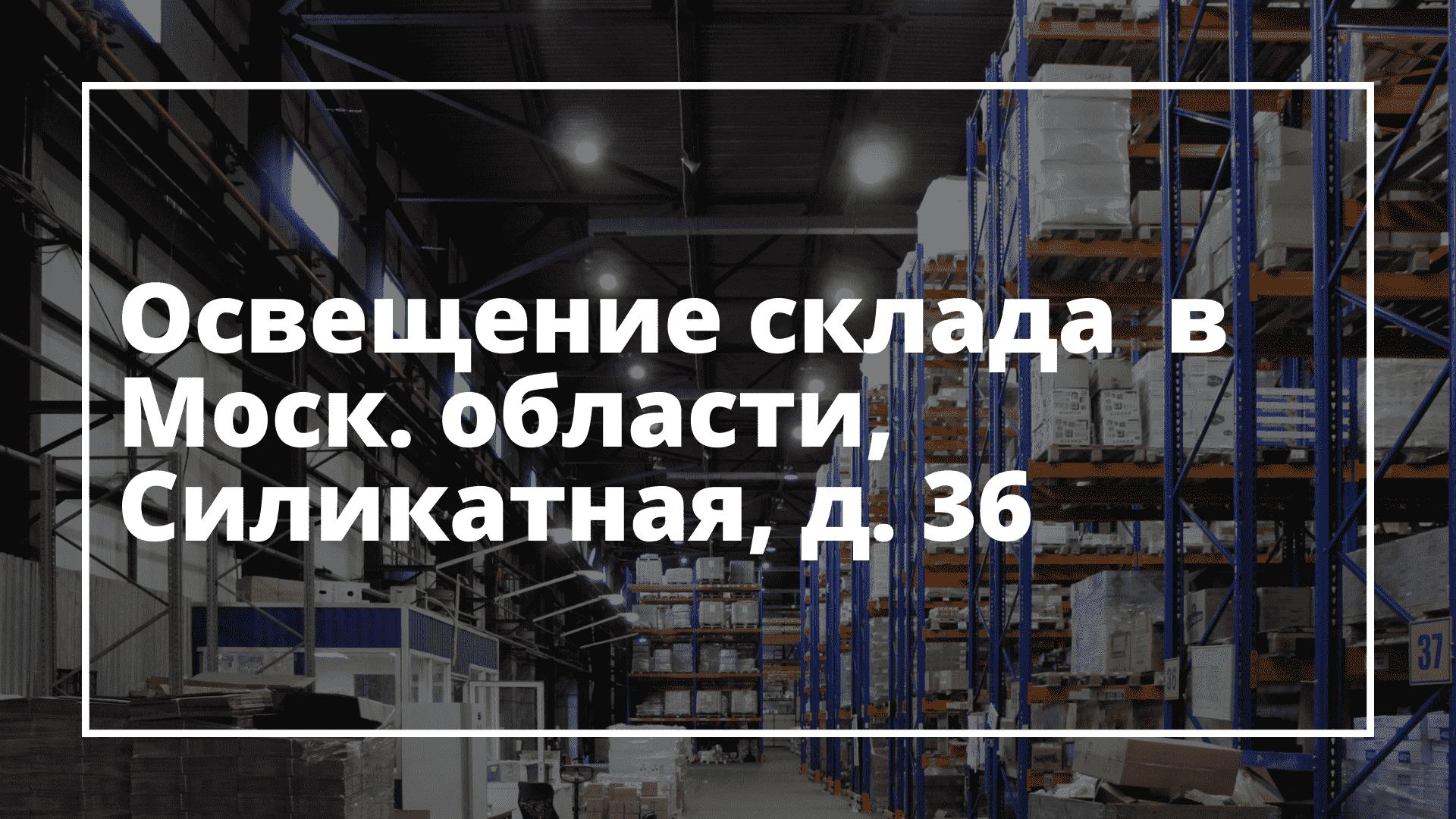 Освещение склада  в Московской области, Силикатная, д. 36