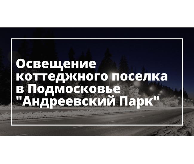 """Освещение коттеджного поселка в Подмосковье """"Андреевский Парк"""""""
