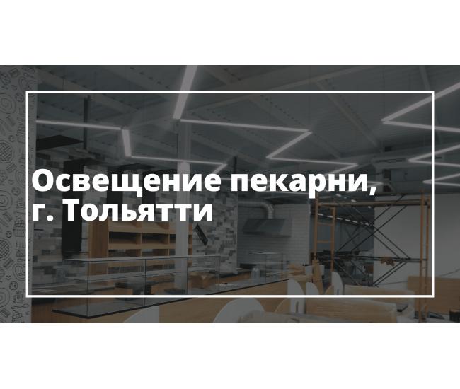Освещение пекарни,  г. Тольятти