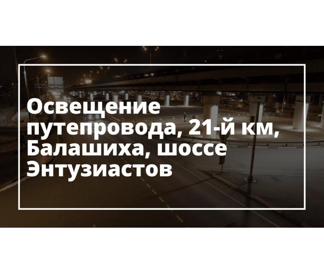 Освещение путепровода, 21-й км, Балашиха, шоссе Энтузиастов