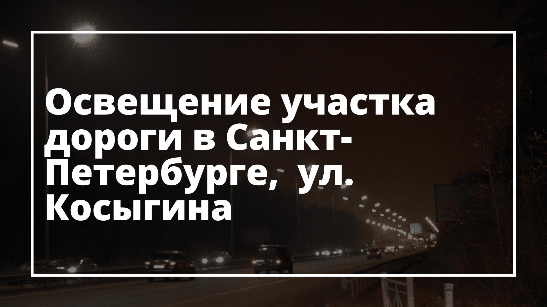 Освещение участка дороги в Санкт-Петербурге,  ул. Косыгина