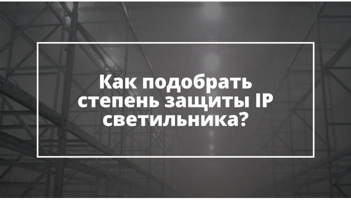 Степень защиты светодиодных светильников IP. Как правильно подобрать?