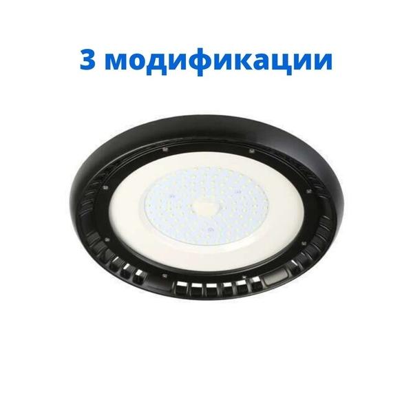 Промышленный светодиодный светильник HBay-UFO New