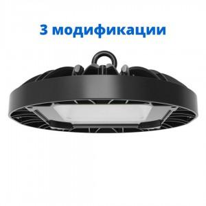 Светильник UFO светодиодный