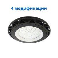 Промышленный светильник PHB UFO светодиодный