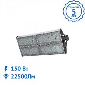 Прожектор v2.0 Мультилинза 150 Вт светодиодный