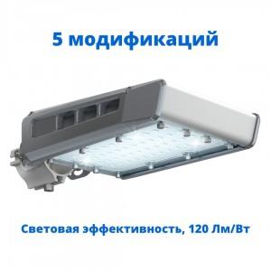 Светильник TL-STREET LC F3 светодиодный