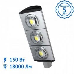 Уличный светильник BETA-150 Вт светодиодный