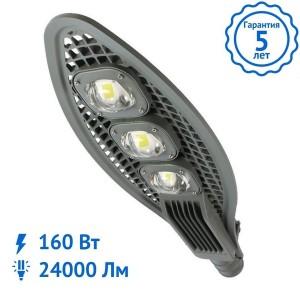 Уличный светильник KOBRA-160 Вт Cree светодиодный